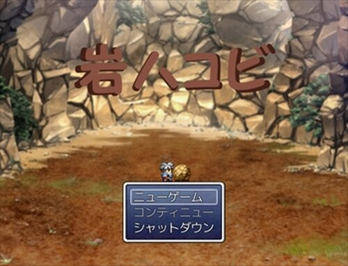 岩ハコビ Game Screen Shot2