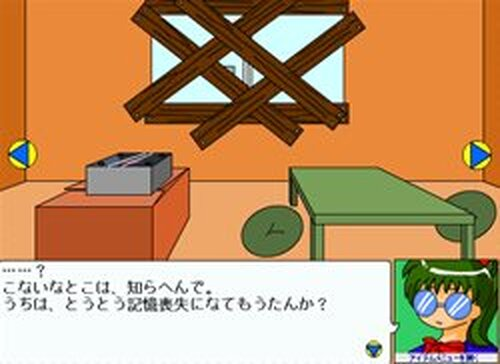 The 事件 Game Screen Shots