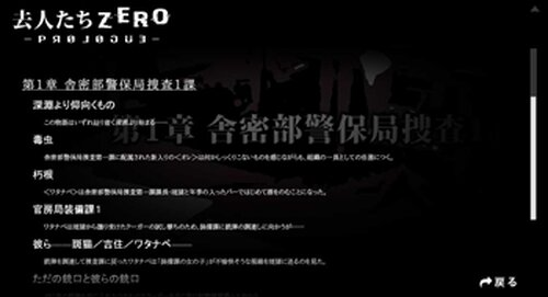 去人たちZERO -prologue- Game Screen Shot3