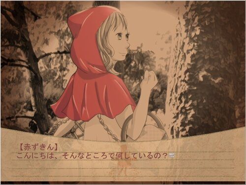 She was red.ー奪われた赤ずきんー Game Screen Shot