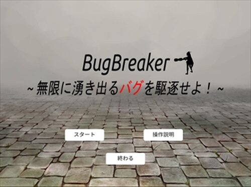 BugBreaker Game Screen Shot2