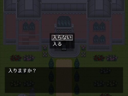 赤の囁き Game Screen Shot3