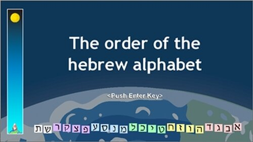 The order of the Hebrew alphabet Game Screen Shot2