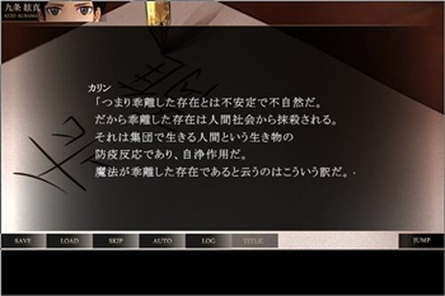[for windows] 評価版 QxxxⅨ-キュー・クロス・ナイン- The first volume Game Screen Shot2