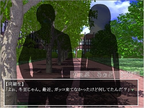 本当は怖いヤンデレ娘~love one another~ Game Screen Shot5