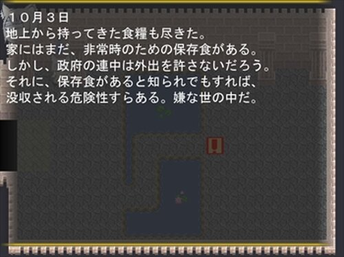 導き少女 Game Screen Shot4