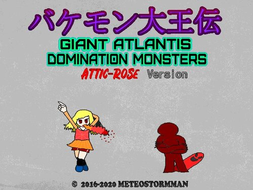 バケモン大王伝 GIANT ATLANTIS DOMINATION MONSTERS -アティック・ローズ-【Ver.1.2.7】 Game Screen Shot1