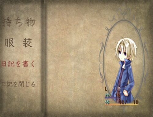 幻想の城-Schloss der fantasie- Game Screen Shot5