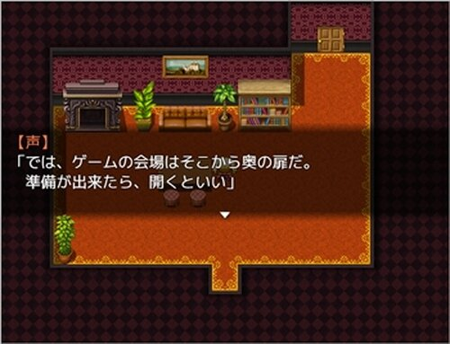 徒花の館・紅 Game Screen Shot4