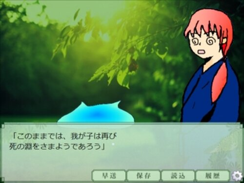 鬼の涙 Game Screen Shot4