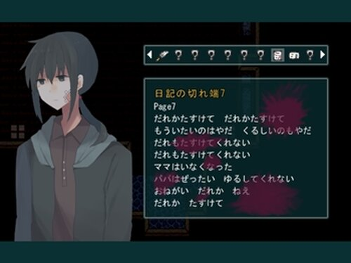 廃屋にて Game Screen Shot3
