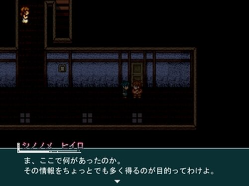 廃屋にて Game Screen Shot5