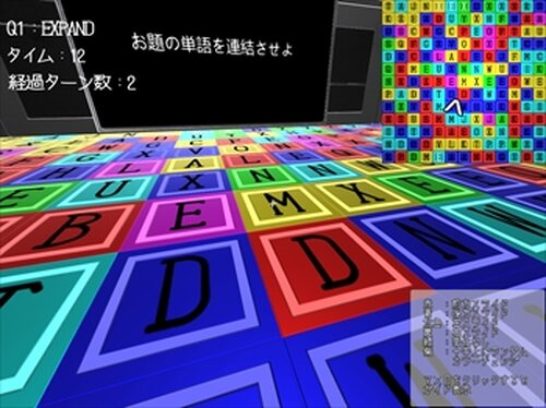 Escape From The Word Room Game Screen Shot3