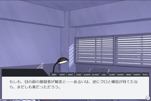 取調室 Game Screen Shot1