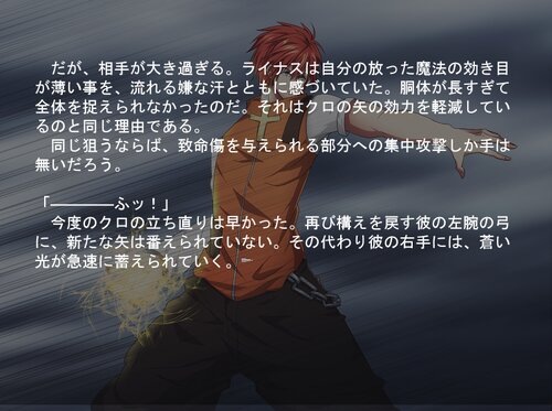 FlyWing―Bless of hands―【4-B】 Game Screen Shot1