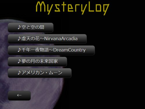 幻想備忘録~MysteryLog Game Screen Shots