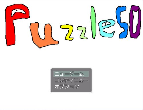 Puzzle50 Game Screen Shot2