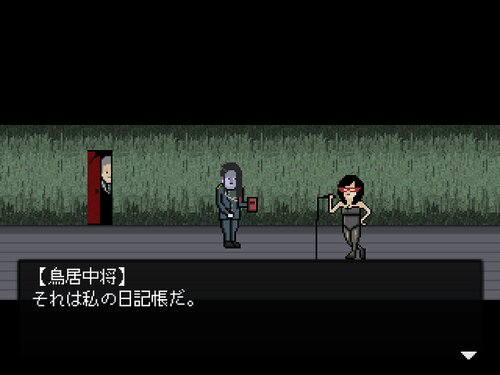 悪と副助詞 Game Screen Shot3