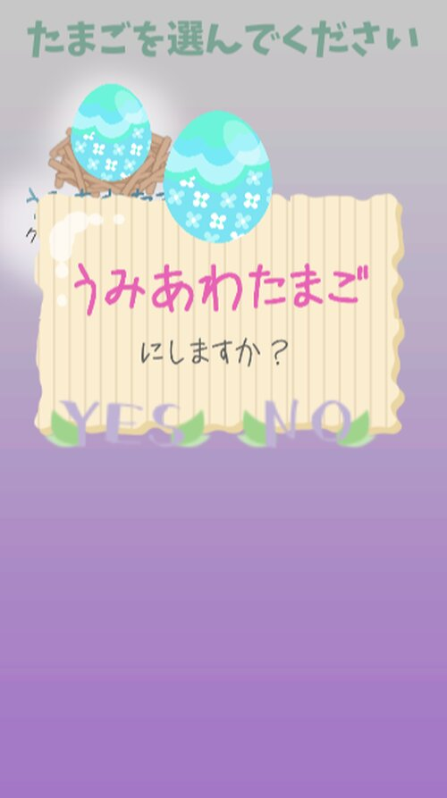 FairyGarden(体験版) Game Screen Shot4