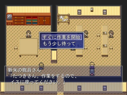 統合失調症RPG Game Screen Shot2
