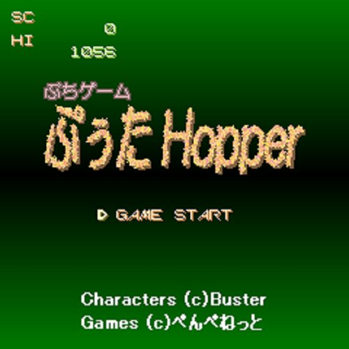 ぷぅたHopper Game Screen Shots