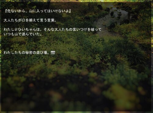 水面に詣で Game Screen Shot1