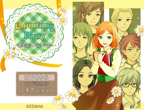 Blooming Diary ~新生活 in パルーシェ~ Game Screen Shots