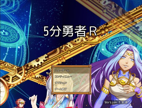 5分勇者R Game Screen Shots