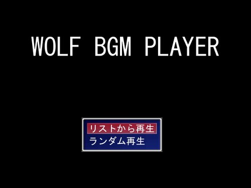 WOLF BGM PLAYER Game Screen Shots