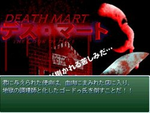 Death House the Final Nightmare Game Screen Shots