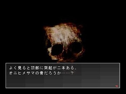 オニアソビ Game Screen Shot3