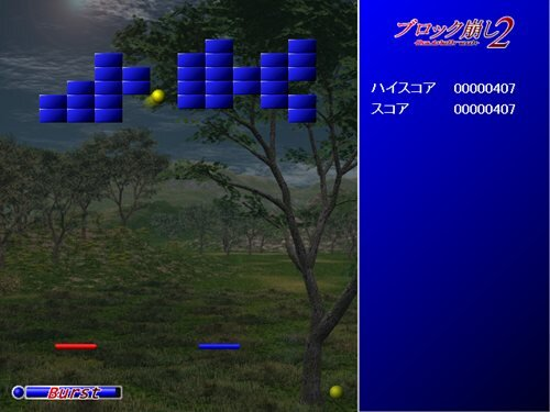 ブロック崩し2 -Double Break- Game Screen Shot1