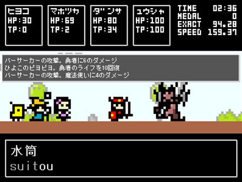Typing Quest Game Screen Shot1