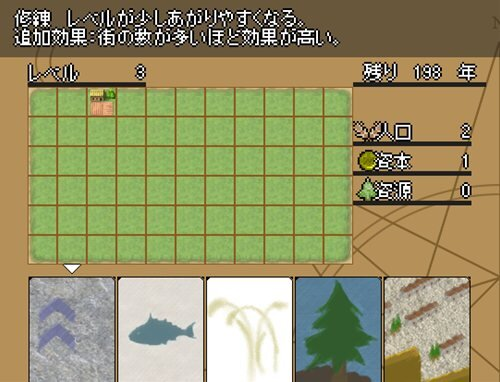 神様の掌で、 Game Screen Shot
