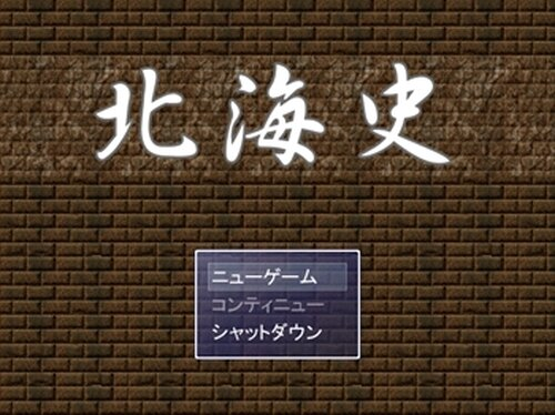 北海史 Game Screen Shot2
