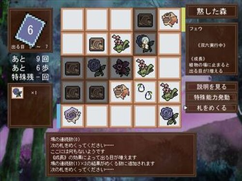 聖域物語 Game Screen Shot5