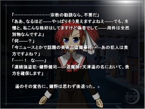 夢の絆 Vivid Scarlet Game Screen Shot4
