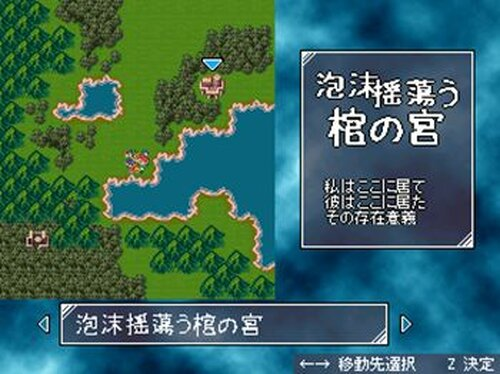 鳥籠 Game Screen Shot4