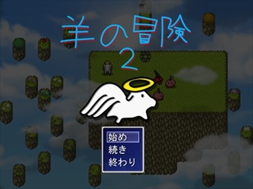 羊の冒険2 Game Screen Shot2