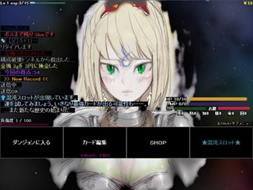 混沌のルーシー Game Screen Shot5
