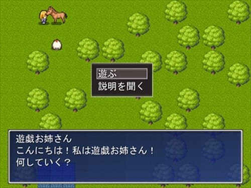 行け!go to ホース君! Game Screen Shot4