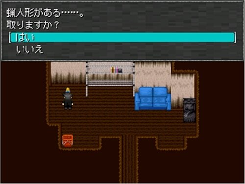 夢幻館 Game Screen Shot5